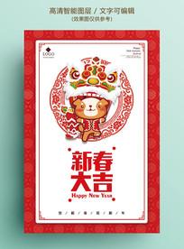 红色喜庆新春大吉狗年海报