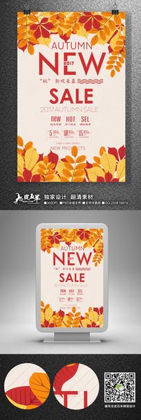 红叶秋季新品上市海报