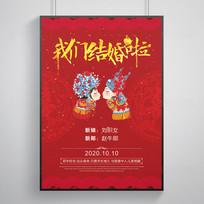 婚庆活动宣传海报