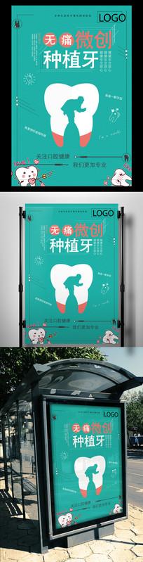 简洁种植牙海报