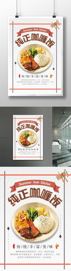 简约咖喱饭美食海报