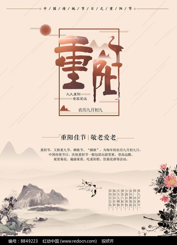 重阳节画报简单-简约水墨重阳佳节节日海报