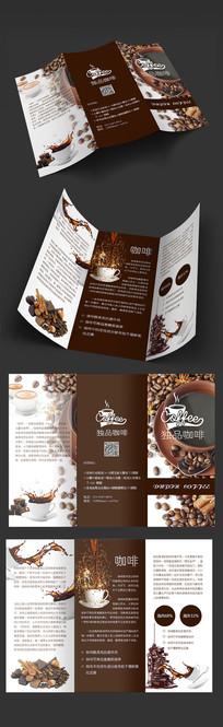 经典咖啡折页