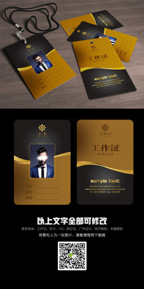金色质感工作证设计