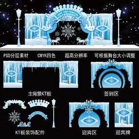 蓝色冰雪奇缘主题婚礼背景设计