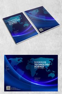 蓝色大气科技画册封面