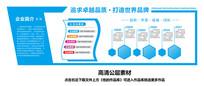 蓝色大气通用立体企业文化墙