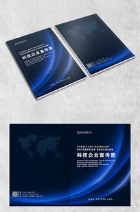 蓝色科技地球画册封面