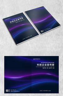 蓝色商务弧线科技企业画册封面