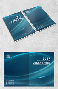 蓝色优雅弧线企业画册封面
