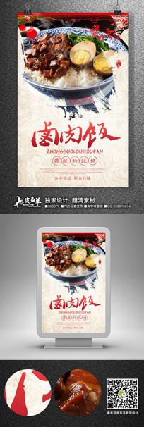 卤肉饭美食海报