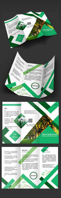 绿色环保宣传折页