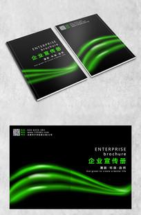 绿色弧线企业画册封面