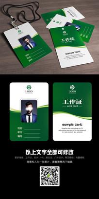 绿色简洁大气工作证模板设计