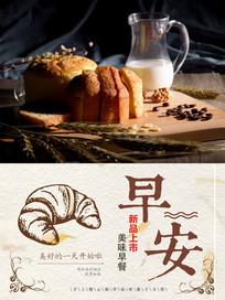 面包店早安温馨微信配图海报