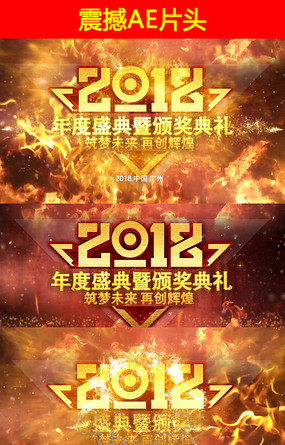 年会盛典片尾logo定版视频