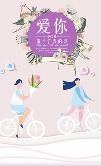 骑单车情侣人物情人节海报