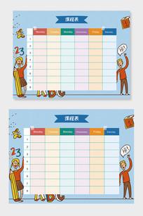 课程表模板