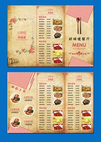 清新田园风三折页菜单模板 CDR