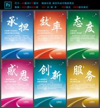 企业文化标语展板6色