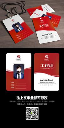 时尚红色工作证设计