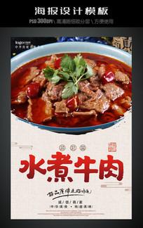 水煮牛肉美食海报