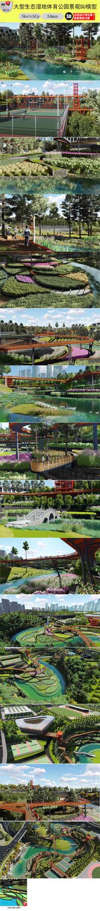 su大型生态湿地体育公园景观