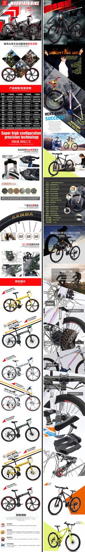 淘宝自行车山地车细节详情页 PSD