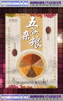 五谷杂粮粮食设计海报模板