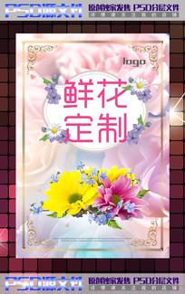 鲜花定制设计海报模板