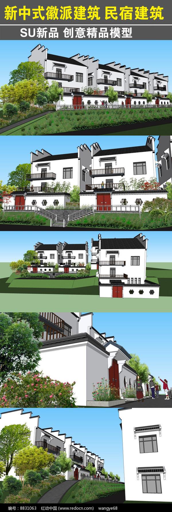 新中式徽派建筑民宿SU模型图片
