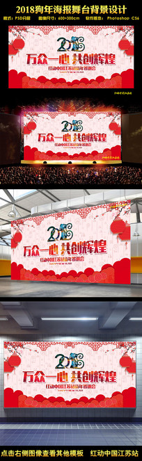 喜庆年会2018狗年企业海报