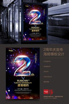绚丽2周年庆宣传海报