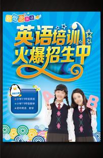 英语培训海报