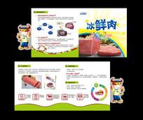 异形牛肉宣传折页设计