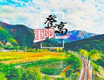 油画风重阳节登高简洁广告模板