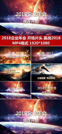 震撼大气2018企业年会片头