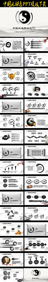 中国风八卦通用PPT模板