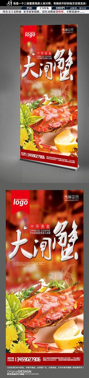 中国风农家乐大闸蟹海报设计 PSD