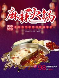 中华美食麻辣火锅海报