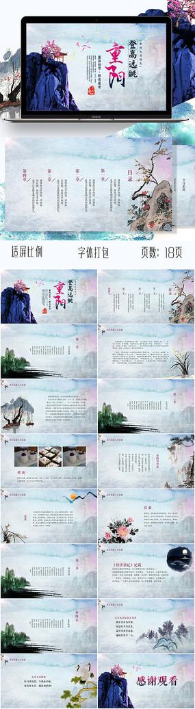 重阳节民族风俗节日PPT