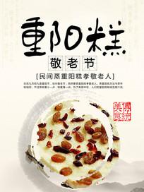 重阳敬老节重阳糕海报