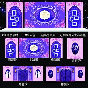 紫色欧式主题婚礼舞台背景