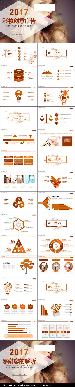 2017彩妆创意广告PPT 图片
