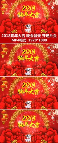 2018狗年大吉狗年拜年视频