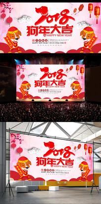 2018狗年大吉新年活动海报