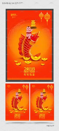 2018狗年年年有余海报设计