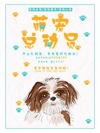宠物店促销萌宠总动员海报