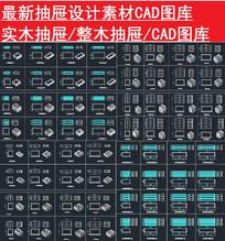 抽屉模块CAD图集 CAD