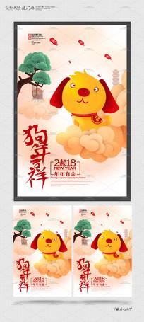 创意2018狗年海报